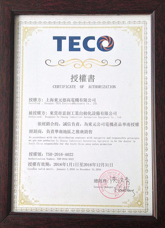 东元电机一级代理证书